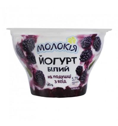 Йогурт Молокія Білий Ожина на подушці з ягід 5,7% 140г