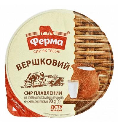 Сир плавлений Ферма Вершковий 60% 90г